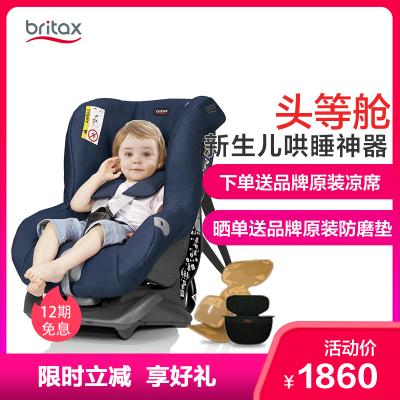 寶得適(Britax)汽車兒童安全座椅 頭等艙白金版(0-4歲)