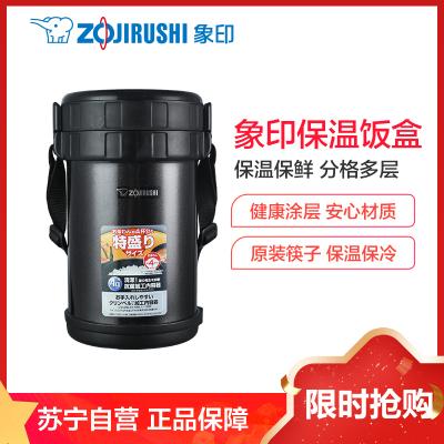 象印(ZO JIRUSHI)保溫飯盒 SL-XE20 進口304不銹鋼材質真空保溫便當盒/便當罐/飯盒三層2L大容量
