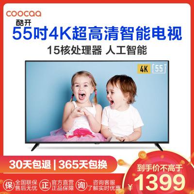 創維 酷開(coocaa) 智能電視55K5C 55英寸 8G存儲 HDR技術 人工智能語音 4K超高清