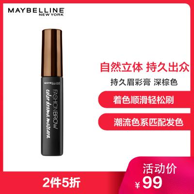 美寶蓮(Maybelline)持久眉彩膏 深棕色 7.7ml