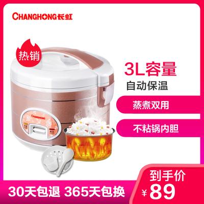 長虹(CHANGHONG)電飯煲CFB-X30Y14 家用機械式小型電飯鍋 不粘鍋內膽 帶蒸籠 3L