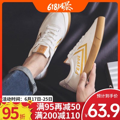 【飛躍旗艦】Feiyue/飛躍白金帆布鞋板鞋男女鞋情侶款休閑板鞋女小紅書INS潮鞋725