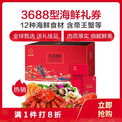 【年货礼盒】【礼券】俏苏阁 环球海鲜礼盒大礼包3688型海鲜礼券礼品卡 海鲜礼盒 含12种食材