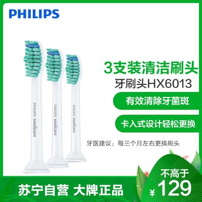 飛利浦(Philips)牙刷頭HX6013/63 3支裝標準清潔刷頭 適配HX6730/HX3216/HX6921等型號