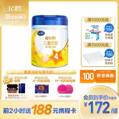 飛鶴(FIRMUS) 星飛帆兒童奶粉 4段700克罐裝(3-6歲適用)