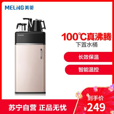 美菱(MELING)MY-C502溫熱型茶吧機家用智能茶吧機 立式柜式全自動上水下置水桶式飲水機