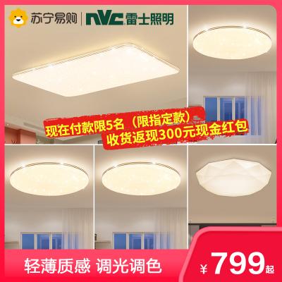 雷士照明(NVC)led客廳燈吸頂燈北歐現代簡約燈長方形燈飾大氣家用燈具套餐