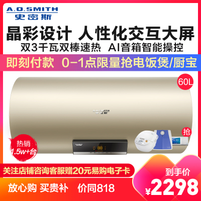 AO史密斯热水器 电热水器60升大容量E60VNP 1级能效速热节能 家用洗澡储水式 趋势新品自营60L智能控制双3KW