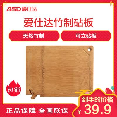爱仕达(ASD) 整竹可立砧板切菜砧板加厚面板案板竹制 长方形状 GJ30B1WG