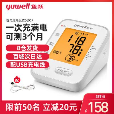 魚躍充電型血壓計背光款 高精準全自動血壓器家用中老人上臂式測量儀660CR背光