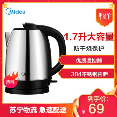 美的(Midea)电水壶 WSJ1702b 1.7L 优质温控器 食品级304不锈钢内胆 快速沸腾 防干烧 电热水壶