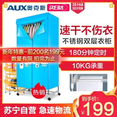 奥克斯(AUX)烘干机家用干衣机暖风机省电风干机双层速干烘衣机衣服烘干衣柜不锈钢承重10公斤 RC-R3蓝色带毛巾架