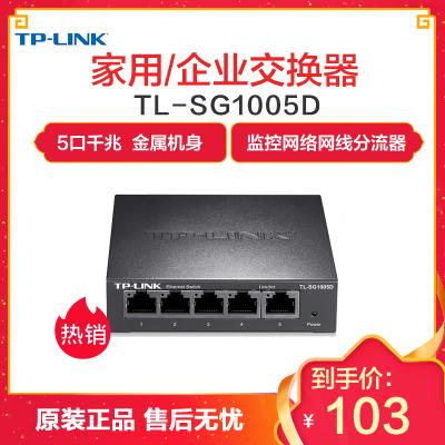 TP-LINK TL-SG1005D 5口千兆交换机 企业级交换器 监控网络网线分线器 分流器 金属机身 家用企业办公