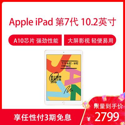 2019新品 Apple iPad 第7代 10.2英寸 128G Wifi版 平板電腦 MW792CH/A 金色