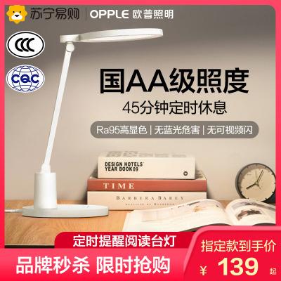歐普照明OPPLE AA級護眼燈LED書桌護眼燈中小學生學習宿舍臥室兒童寫字臺燈
