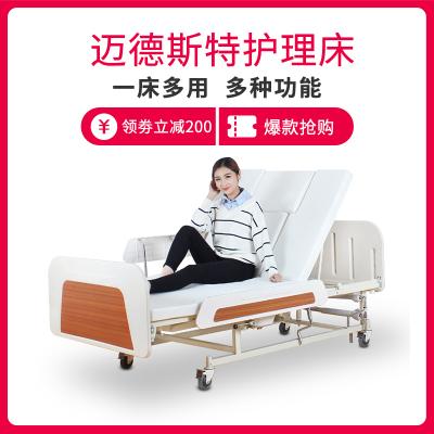 迈德斯特(MAIDESITE)护理床 礼敬款MD-E52 瘫痪病人护理床家用多功能升降老人医用床翻身医院病床