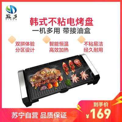 益多家用電燒烤爐 YD-818 韓式無煙不粘燒烤電烤盤 燒烤架 電烤盤烤肉機