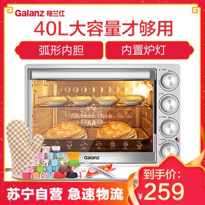 格兰仕K41烤箱40升L家用烘焙多功能全自动蛋糕大容量电烤箱小型正品