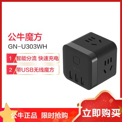 公牛(BULL)新國標GN-U303WH黑色魔方無線三位USB插座智能分流插座/插排/插線板/排插/接線板/拖線板 黑色