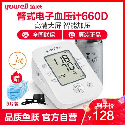 魚躍(YUWELL)電子血壓計 YE660D語音血壓儀 家用上臂式高精準全自動智能老人測量血壓儀器 老人家用語音血壓計