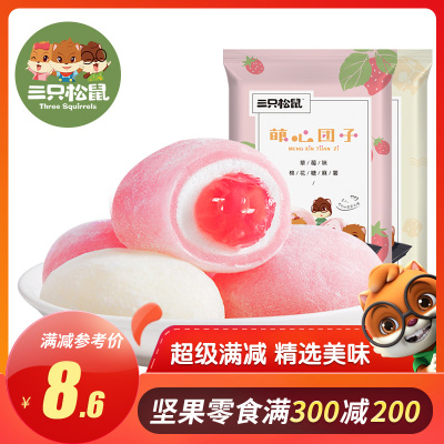 【三只松鼠_萌心团子138g】糖果棉花糖干吃汤圆糕点草莓味麻薯糯米糍雪媚娘