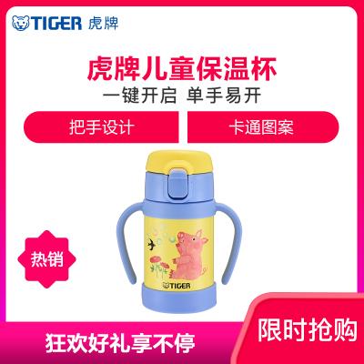 虎牌(Tiger)保溫杯嬰幼兒童保溫杯吸管真空水杯水壺MCK-A28C-YR 小豬藍色