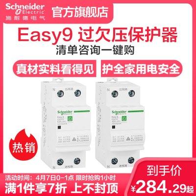 施耐德電氣(Schneider Electric)空氣開關 E9系列空開 自恢復過qian壓保護器 2P40A2P63A