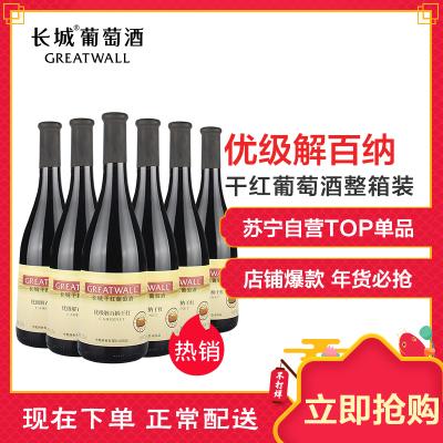 长城烟台蓬莱产区红酒优级解百纳干红葡萄酒750ml*6整箱装