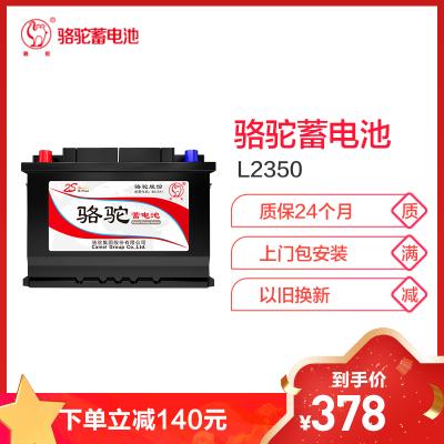 駱駝(CAMEL)汽車電瓶蓄電池L2350(2S) 12V 東風景逸、長安、悅翔、睿騁、逸動、睿成 以舊換新