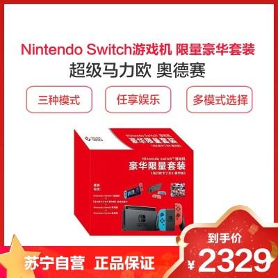 Nintendo Switch游戲機 限量豪華套裝 《超級馬力歐 奧德賽》