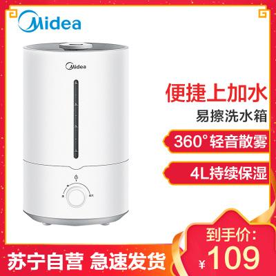 美的(Midea)空气加湿器 SC-3F40A 4L水箱 超声波式家用有雾旋钮式 卧室孕妇办公室婴儿空调房加湿