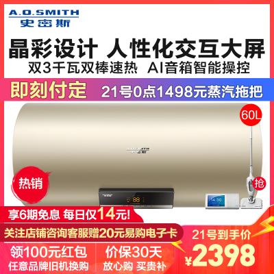 AO史密斯熱水器 電熱水器60升大容量E60VNP 1級能效速熱節能 家用洗澡儲水式 趨勢新品自營60L智能控制雙3KW
