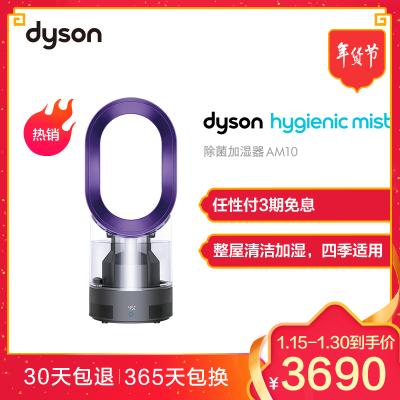 戴森(Dyson) AM10 加湿器 风扇 原装进口 遥控式 高效除菌 3L水箱 循环湿润 智能湿度控制 紫色