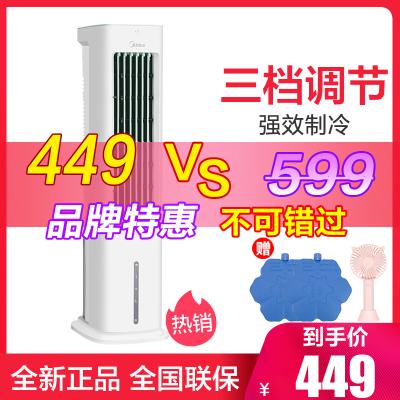 美的空調扇AAD10CR 5.0L水箱 靜潤清涼風 安享睡眠 濕度可調控 空調扇 空調伴侶