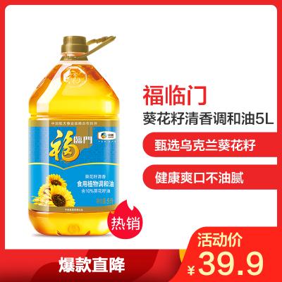 中粮福临门葵花籽清香食用植物调和油5L/桶含大豆油菜籽油