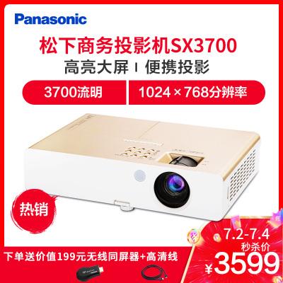 松下(Panasonic)PT-SX3700 投影儀 投影機商務辦公(3700流明 1024×768分辨率 HDMI 便攜)
