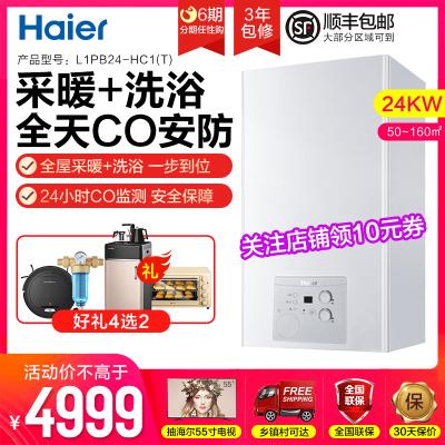 海爾(Haier)壁掛爐家用燃氣地暖電鍋爐采暖兩用天然氣熱水器洗浴供暖兩用 L1PB24-HC1(T)