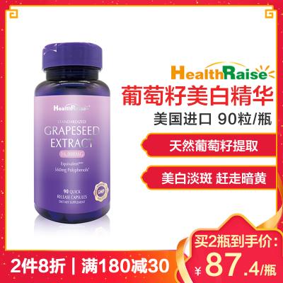 【美白护肤】Health Raise葡萄籽精华胶囊90粒/瓶 淡斑抗氧 特别添加原花青素和白藜芦醇 美国进口