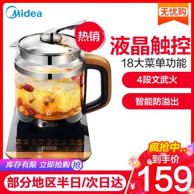 美的(Midea)養生壺WGE1703b電水壺1.5L燒水壺內帶濾網熱水壺煮茶壺花茶壺煎藥電茶壺煮水壺煮茶器