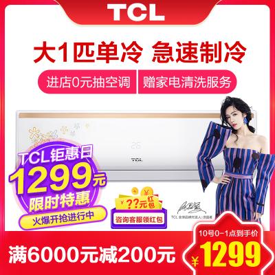 TCL 大1匹 定頻 單冷 掛機空調 KF-26GW/FC23+