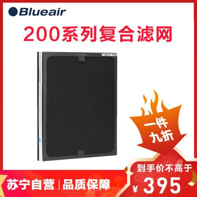 布魯雅爾(Blueair)空氣凈化器濾網 203/270E/303 NGB升級版 SmokeStop復合型過濾網濾芯