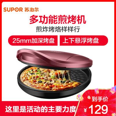 蘇泊爾(SUPOR)電餅鐺 家用多功能 煎烤烙餅機 不粘烤盤易清洗 雙面加熱 懸浮設計 JJ29A905S 電餅檔