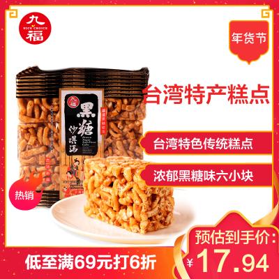 中国台湾 九福 黑糖沙琪玛 227g 包装升级 新旧包装随机发货 小吃零食糕点台湾零食小吃