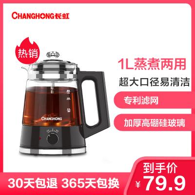 長虹(CHANGHONG)煮茶器ZCQ-10N09 黑色 蒸煮兩用全自動家用辦公室多功能 1L大容量 煮茶壺
