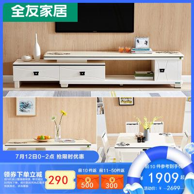 【搶】全友家居 簡約現代伸縮電視柜茶幾人造板客廳家具組合儲物柜 120358