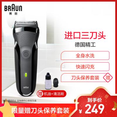 博朗(BRAUN)電動剃須刀 3系 301s 進口三刀頭 全身水洗 5分鐘閃充 充電式 往復式 刮胡刀