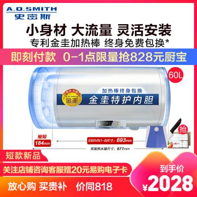 AO史密斯热水器 电热水器60升大容量E60VN1-B 1级能效 速热节能 家用洗澡储水式 新品自营60L小型短款省空间