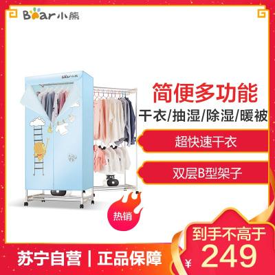 小熊(Bear)烘干机 HGJ-A12R1 焕新版简便定时操作多功能家用衣柜式快速干衣机抽湿机11-15kg铝合金暖被机