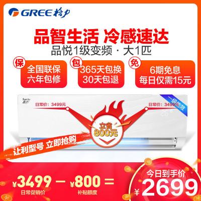 格力(GREE)变频 大1匹 KFR-26GW/(26592)FNhAa-A1品悦 一级能效 WIFI云控 冷暖挂机空调