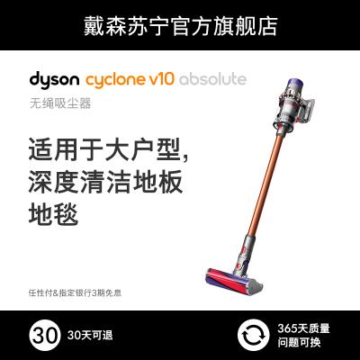 戴森(Dyson)吸塵器 V10 Absolute 雙主吸頭 60分鐘續航 整機過濾 強力除螨 雙主吸頭+4款配件吸頭
